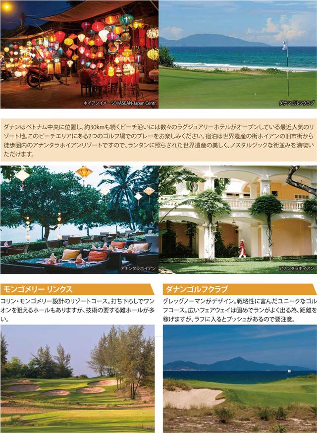画像: 郷愁を誘うベトナムの港町 世界遺産「古都ホイアン」に泊まる ダナンゴルフ 4日間|ゴルフダイジェスト・ゴルフツアーセンター