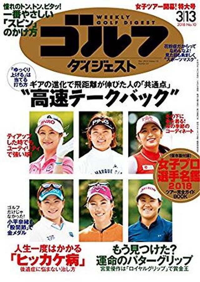 画像: 週刊ゴルフダイジェスト 2018年 03/13号 [雑誌] | ゴルフダイジェスト社 | スポーツ | Kindleストア | Amazon