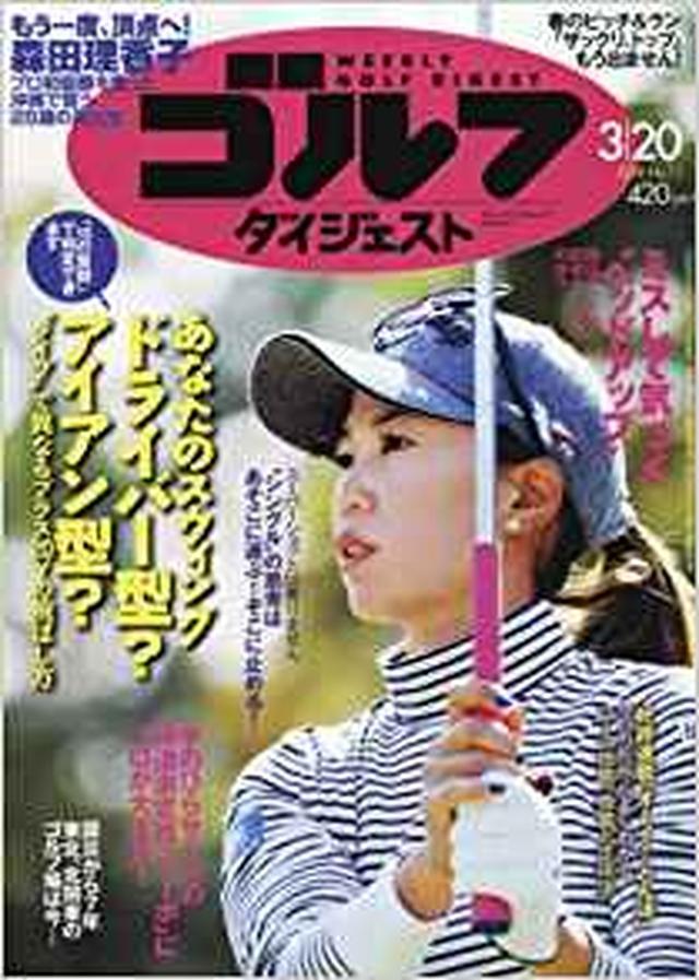 画像: 週刊ゴルフダイジェスト 2018年 3/20 号 [雑誌] | |本 | 通販 | Amazon