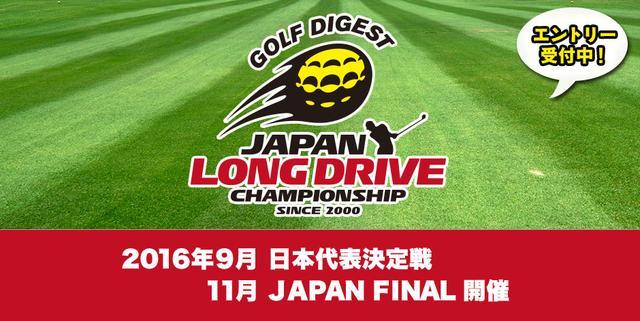 画像: www.golfdigest.co.jp
