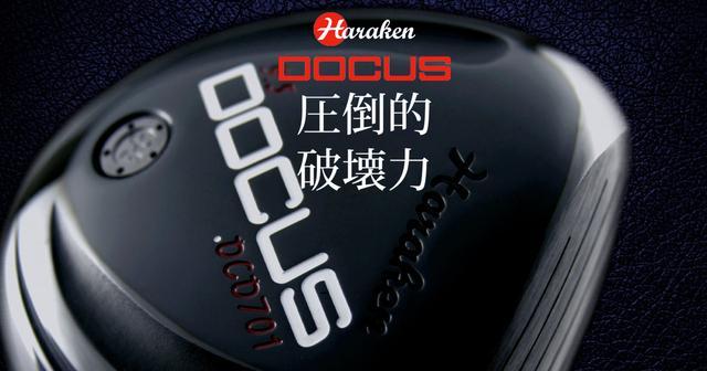 画像: Haraken DOCUS ドゥーカスゴルフクラブ オフィシャルサイト