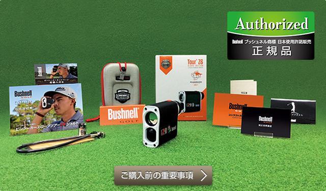 画像: Bushnell ブッシュネル日本正規公式サイト