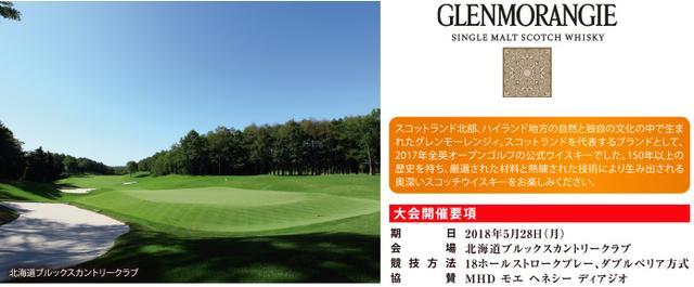 画像: MHD モエ ヘネシー ディアジオ協賛 グレンモーレンジィカップ in 北海道 3日間|ゴルフダイジェスト・ゴルフツアーセンター