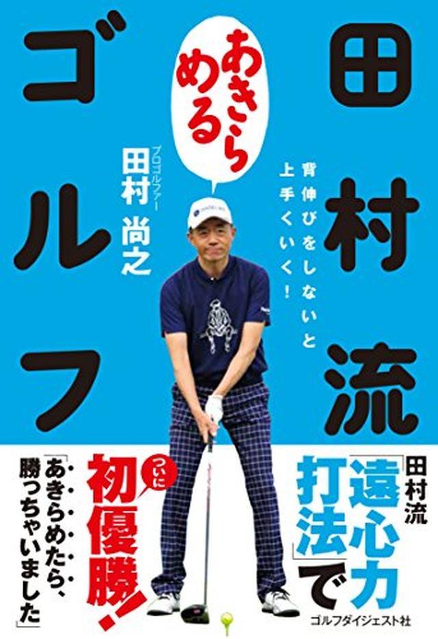 画像: 田村流「あきらめる」ゴルフ | 田村尚之 |本 | 通販 | Amazon