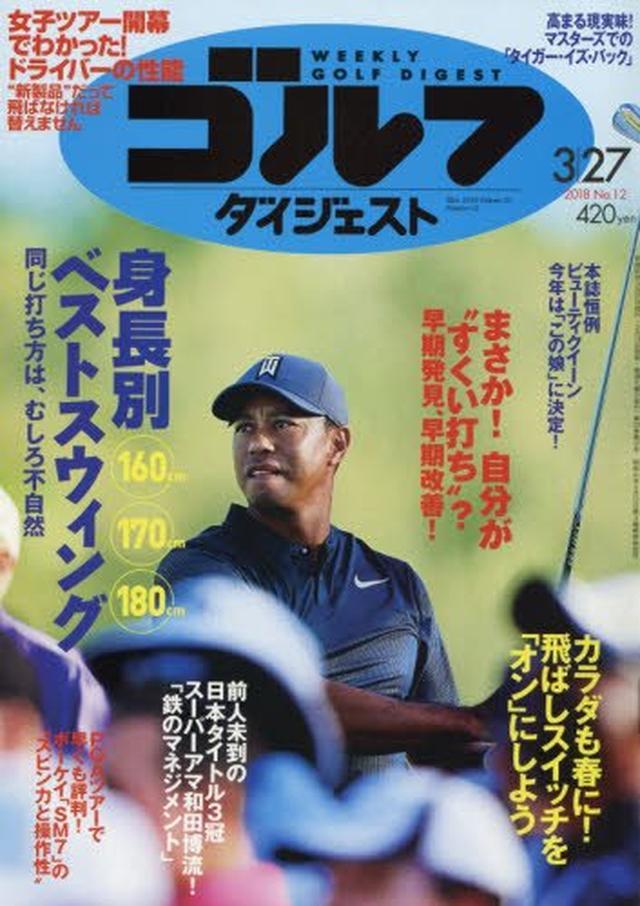 画像: 週刊ゴルフダイジェスト 2018年 3/27 号 [雑誌] | |本 | 通販 | Amazon