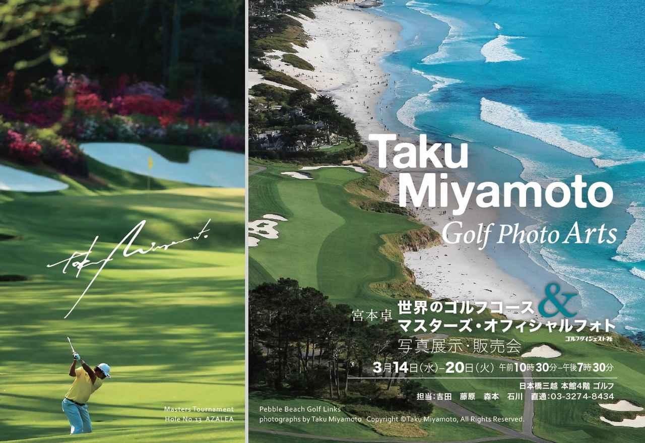画像: 全国各地で開催され好評のマスターズ写真展が次は日本橋三越で開催される