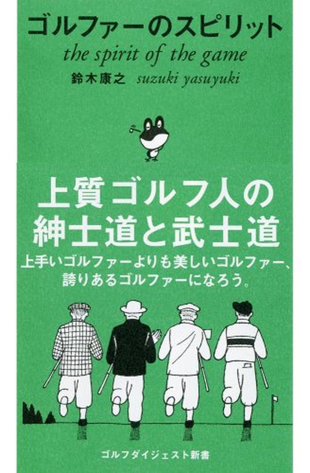 画像: ゴルファーのスピリット (ゴルフダイジェスト新書 (01)) | 鈴木 康之 |本 | 通販 | Amazon
