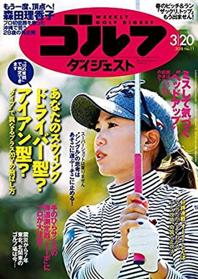 画像: 週刊ゴルフダイジェスト 2018年 03/20号 [雑誌] | ゴルフダイジェスト社 | スポーツ | Kindleストア | Amazon