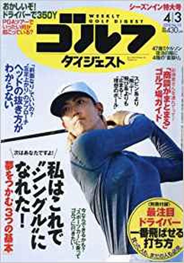 画像: 週刊ゴルフダイジェスト 2018年 4/3 号 [雑誌] | |本 | 通販 | Amazon
