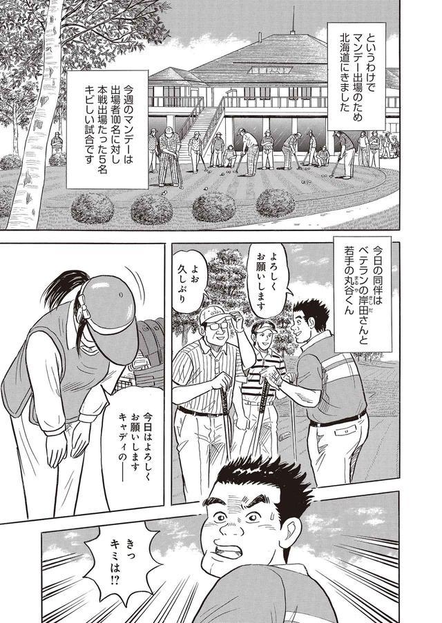 画像11: 【漫画】シードがなけりゃ無職と一緒!? 崖っぷちプロ「試合に出るための試合」に挑む!【マンデーの星 #3】