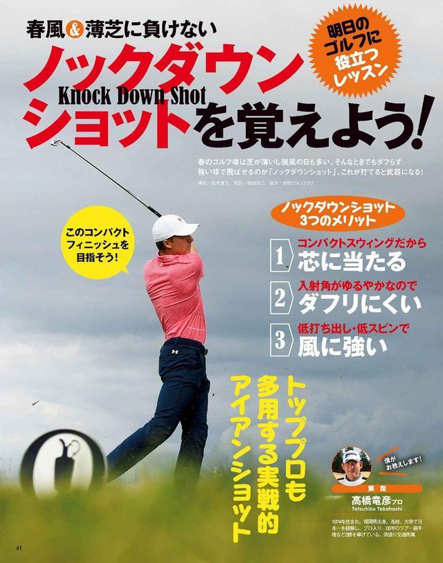 """画像: 春ゴルフに役立つ""""ノックダウンショット""""を覚えよう!"""