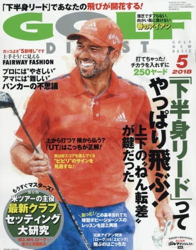 画像: ゴルフダイジェスト 2018年 05 月号 [雑誌] | |本 | 通販 | Amazon