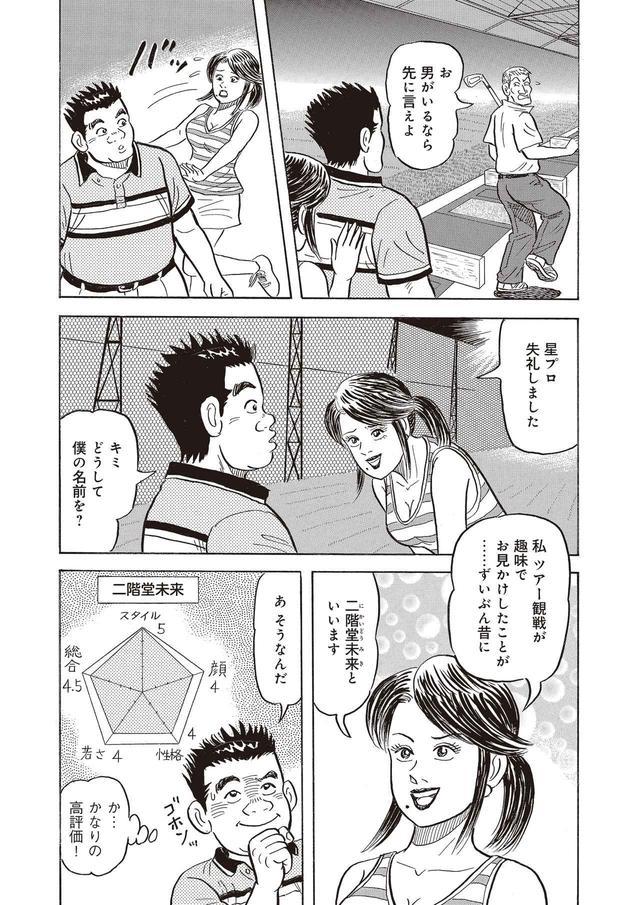画像7: 【漫画】シードがなけりゃ無職と一緒!? 崖っぷちプロ「試合に出るための試合」に挑む!【マンデーの星 #3】