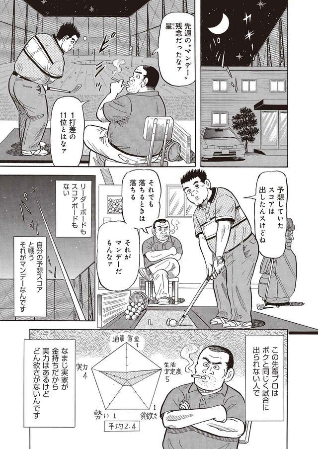 画像5: 【漫画】シードがなけりゃ無職と一緒!? 崖っぷちプロ「試合に出るための試合」に挑む!【マンデーの星 #3】