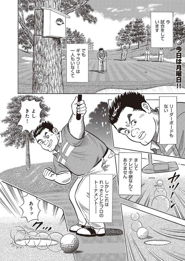 画像2: 【漫画】シードがなけりゃ無職と一緒!? 崖っぷちプロ「試合に出るための試合」に挑む!【マンデーの星 #3】