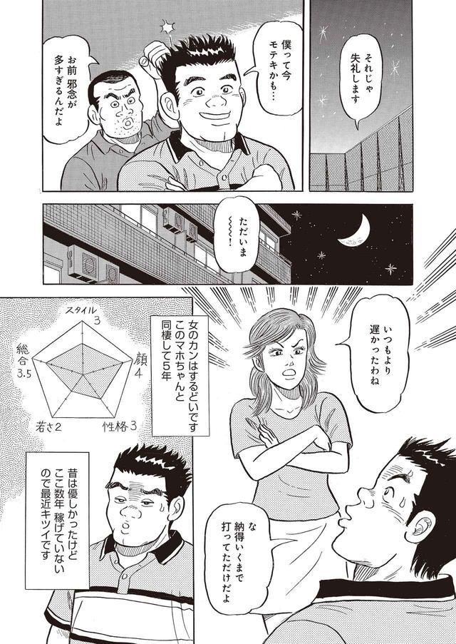 画像9: 【漫画】シードがなけりゃ無職と一緒!? 崖っぷちプロ「試合に出るための試合」に挑む!【マンデーの星 #3】
