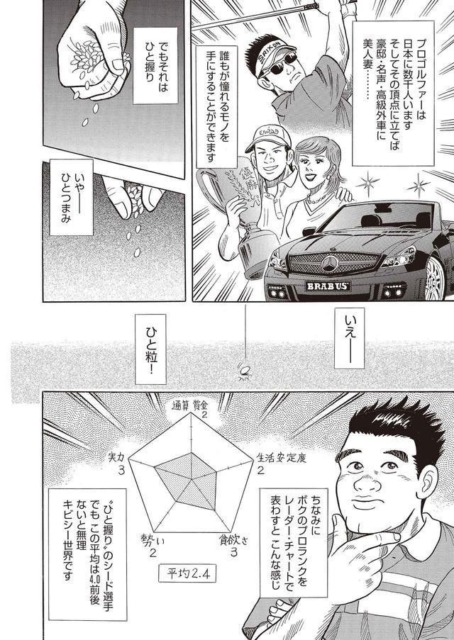 画像4: 【漫画】シードがなけりゃ無職と一緒!? 崖っぷちプロ「試合に出るための試合」に挑む!【マンデーの星 #3】