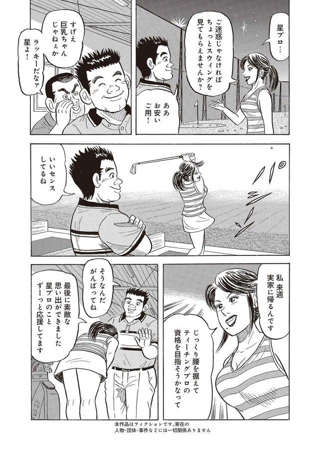画像8: 【漫画】シードがなけりゃ無職と一緒!? 崖っぷちプロ「試合に出るための試合」に挑む!【マンデーの星 #3】