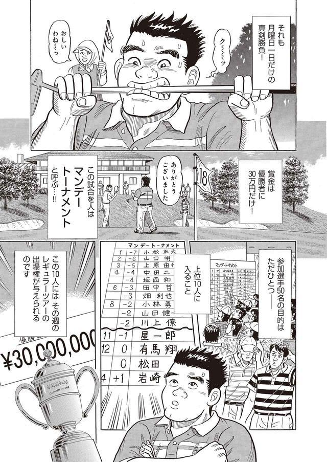 画像3: 【漫画】シードがなけりゃ無職と一緒!? 崖っぷちプロ「試合に出るための試合」に挑む!【マンデーの星 #3】
