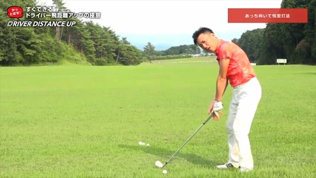 画像: 目標を見たまま打つことで左ひじを引いてスウィングしなくなるとのこと