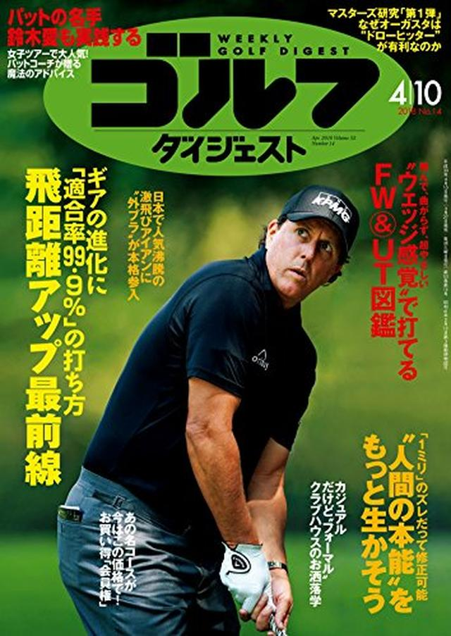 画像: 週刊ゴルフダイジェスト 2018年 04/10号 [雑誌] | ゴルフダイジェスト社 | スポーツ | Kindleストア | Amazon