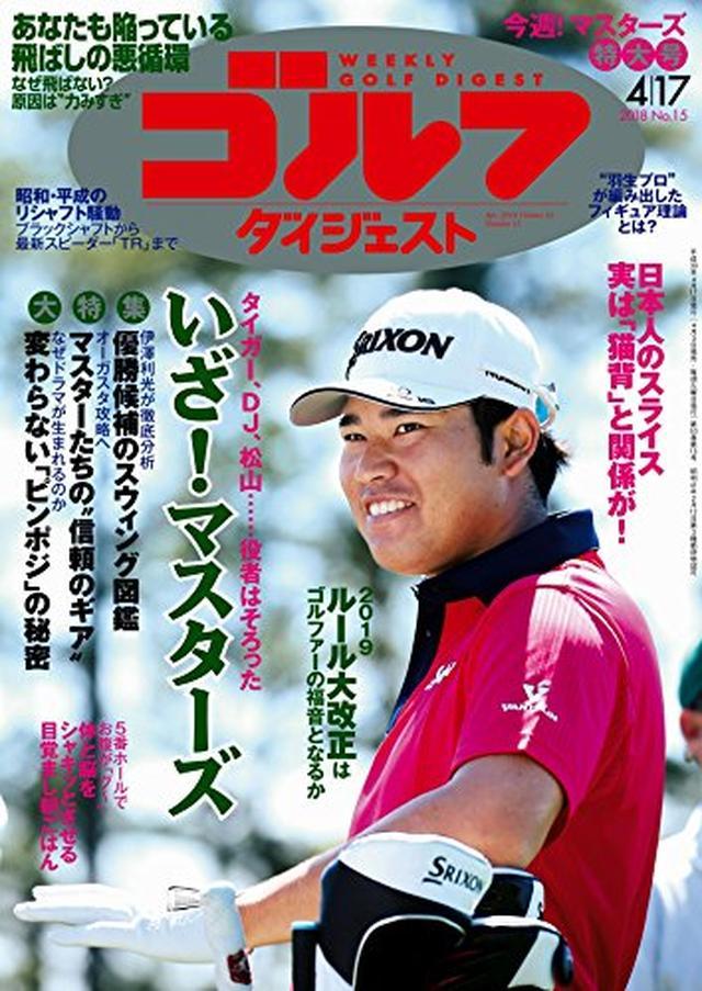 画像: 週刊ゴルフダイジェスト 2018年 04/17号 [雑誌] | ゴルフダイジェスト社 | スポーツ | Kindleストア | Amazon