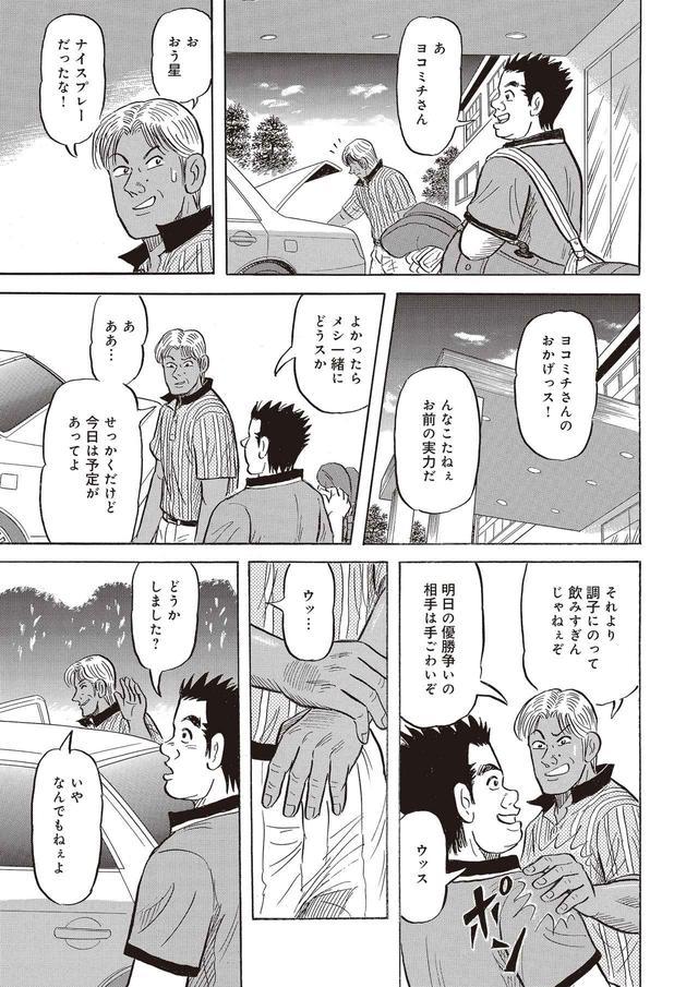"""画像13: 星一郎、""""二軍戦""""に向け準備万端!?"""