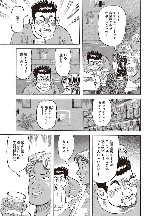 """画像6: 星一郎、""""二軍戦""""に向け準備万端!?"""