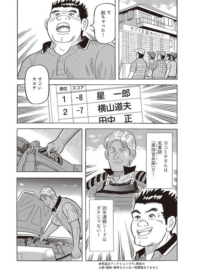 """画像12: 星一郎、""""二軍戦""""に向け準備万端!?"""