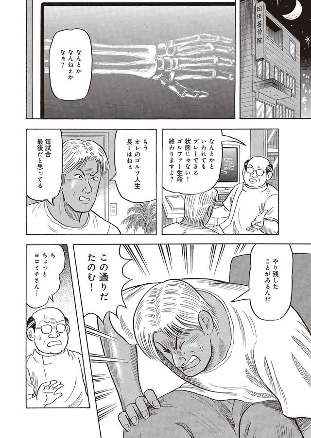"""画像14: 星一郎、""""二軍戦""""に向け準備万端!?"""