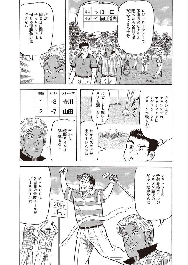 """画像9: 星一郎、""""二軍戦""""に向け準備万端!?"""