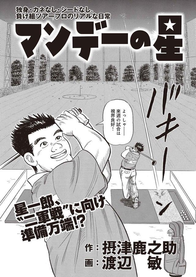 """画像1: 星一郎、""""二軍戦""""に向け準備万端!?"""