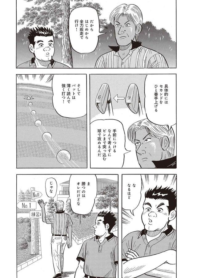 """画像10: 星一郎、""""二軍戦""""に向け準備万端!?"""