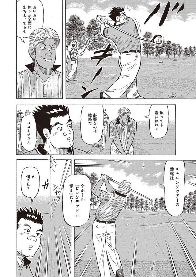"""画像8: 星一郎、""""二軍戦""""に向け準備万端!?"""