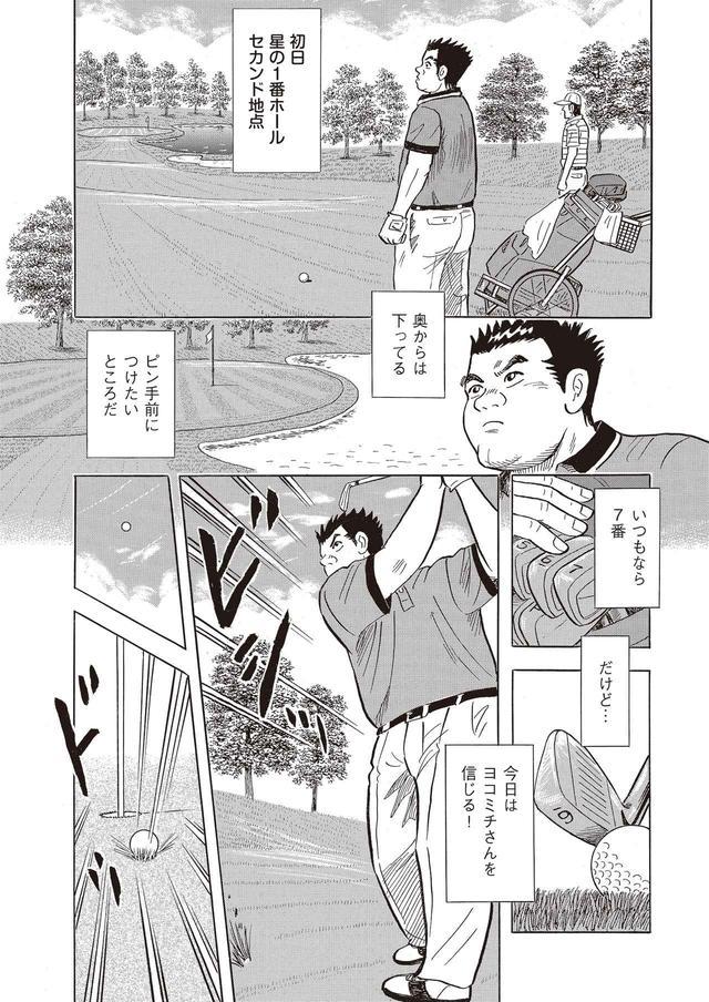 """画像11: 星一郎、""""二軍戦""""に向け準備万端!?"""