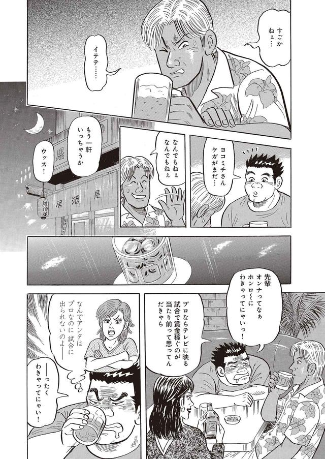 """画像5: 星一郎、""""二軍戦""""に向け準備万端!?"""