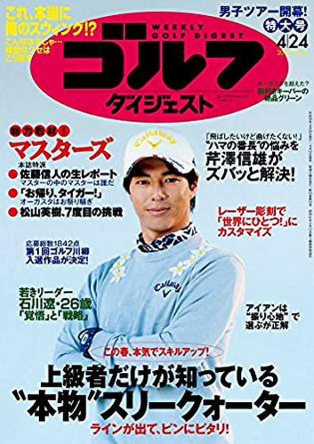 画像: 週刊ゴルフダイジェスト 2018年 04/24号 [雑誌] | ゴルフダイジェスト社 | スポーツ | Kindleストア | Amazon
