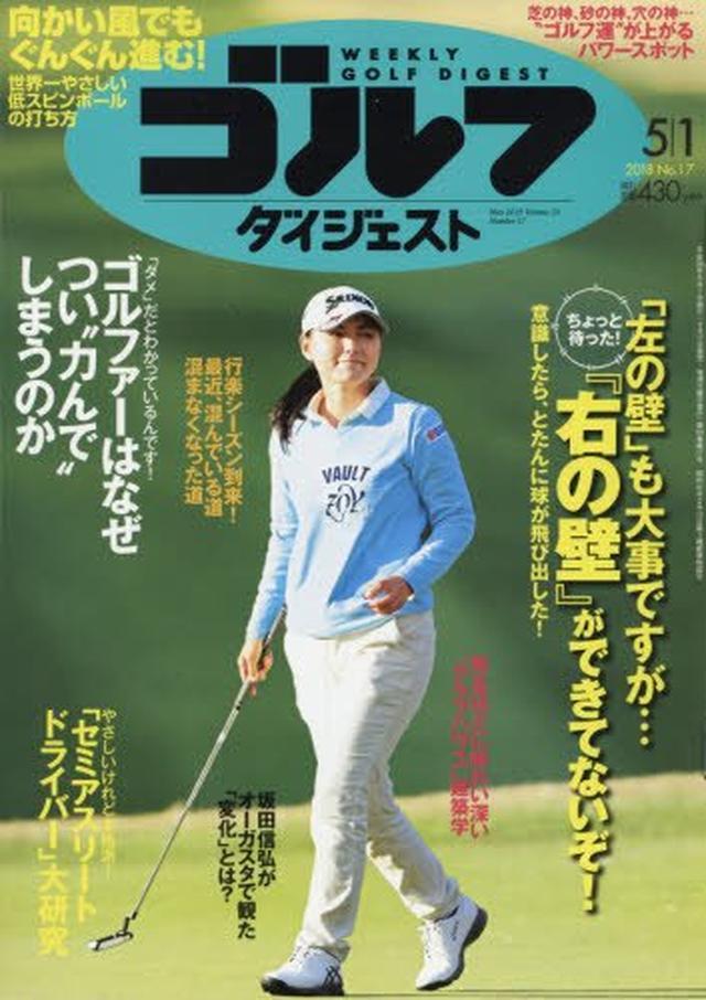 画像: 週刊ゴルフダイジェスト 2018年 5/1 号 [雑誌] | |本 | 通販 | Amazon
