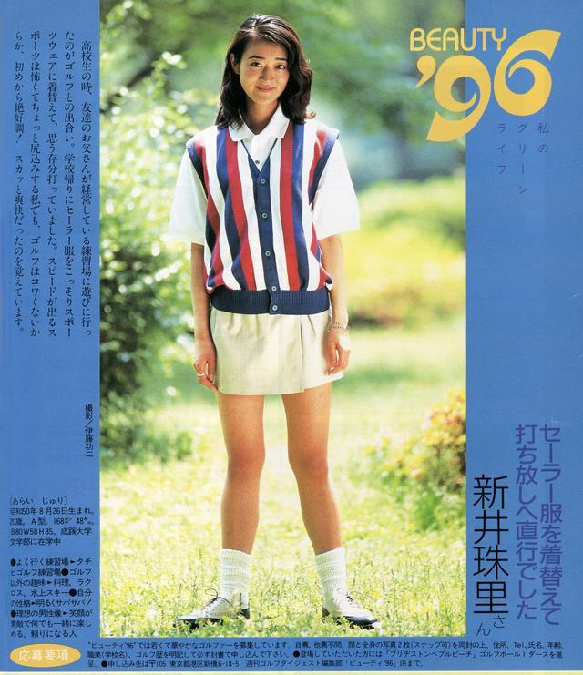 画像: 母・珠里さんが掲載された96年の誌面