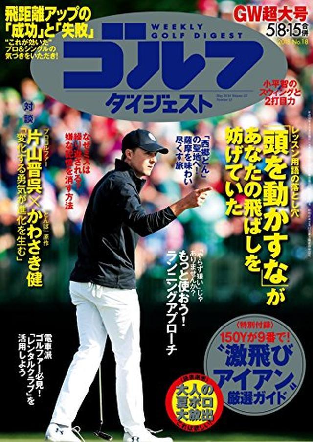 画像: 週刊ゴルフダイジェスト 2018年 05/15号 [雑誌]   ゴルフダイジェスト社   スポーツ   Kindleストア   Amazon