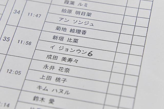 画像: ペアリングシートに手書きで「6」を書き足すほど気に入っているようだ