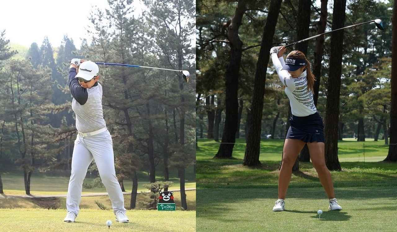 Images : 5番目の画像 - シン・ジエ(写真左)とイ・ジョンウン6(写真右)のドライバー連続写真の比較 - みんなのゴルフダイジェスト