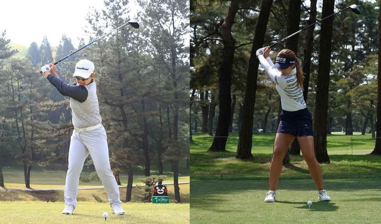 Images : 4番目の画像 - シン・ジエ(写真左)とイ・ジョンウン6(写真右)のドライバー連続写真の比較 - みんなのゴルフダイジェスト