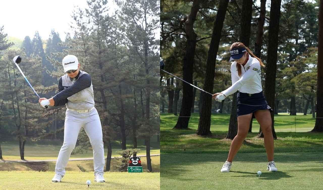 Images : 7番目の画像 - シン・ジエ(写真左)とイ・ジョンウン6(写真右)のドライバー連続写真の比較 - みんなのゴルフダイジェスト