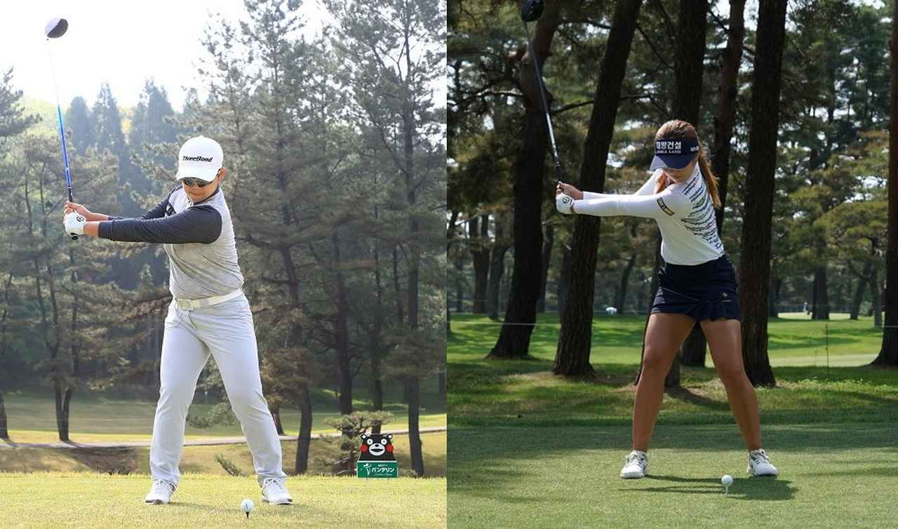Images : 3番目の画像 - シン・ジエ(写真左)とイ・ジョンウン6(写真右)のドライバー連続写真の比較 - みんなのゴルフダイジェスト