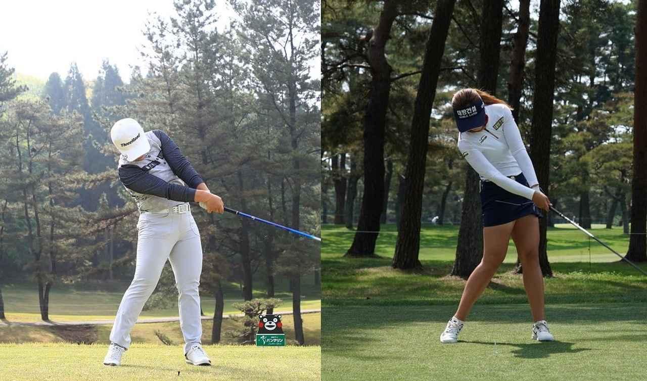 Images : 9番目の画像 - シン・ジエ(写真左)とイ・ジョンウン6(写真右)のドライバー連続写真の比較 - みんなのゴルフダイジェスト