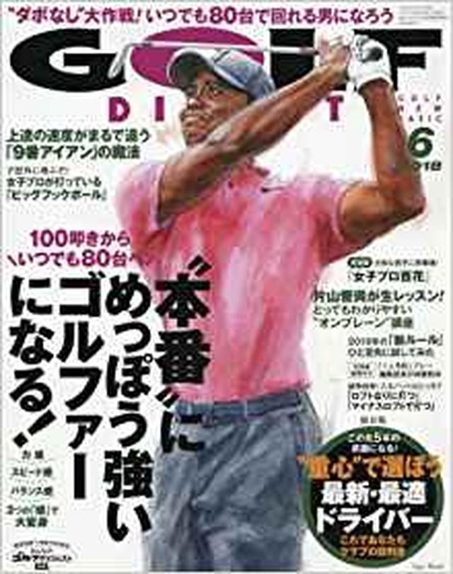 画像: ゴルフダイジェスト 2018年 06 月号 [雑誌] | |本 | 通販 | Amazon