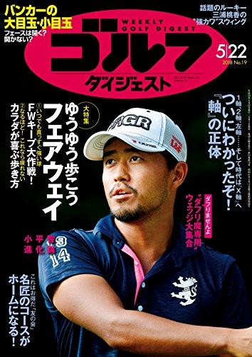 画像: 週刊ゴルフダイジェスト 2018年 05/22号 [雑誌] | ゴルフダイジェスト社 | スポーツ | Kindleストア | Amazon