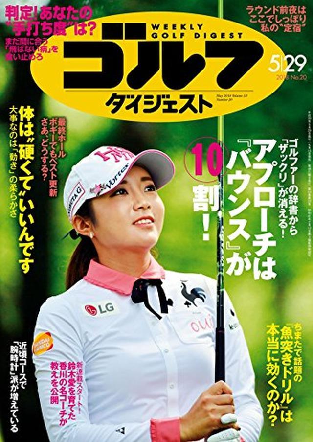 画像: 週刊ゴルフダイジェスト 2018年 05/29号 [雑誌] | ゴルフダイジェスト社 | スポーツ | Kindleストア | Amazon
