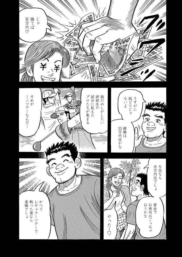 """画像3: 今度の舞台は""""ミニツアー""""!"""
